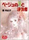 ベージュの月と浮気者 / 篠 有紀子 のシリーズ情報を見る
