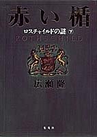 赤い楯(下) ロスチャイルドの謎の詳細を見る