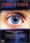 レクイエム・フォー・ドリーム [DVD]