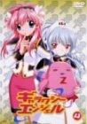 ギャラクシーエンジェル(4) [DVD]