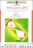 フラッシュバック 1 (エメラルドコミックス ハーレクインシリーズ)