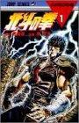 北斗の拳 (1) (ジャンプ・コミックス)の詳細を見る
