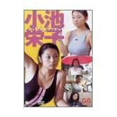 カバーガールズ 小池栄子 [DVD]