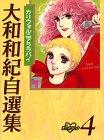 大和和紀自選集 (4) (KCデラックス―ポケットコミック (1246))