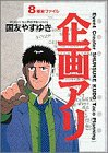 企画アリ 8 極秘ファイル (ビッグコミックス)