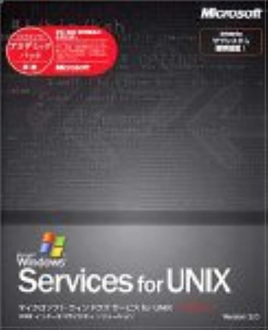 綺麗なサーキュレーション打ち負かす【旧商品】Microsoft Windows Services for UNIX 3.0 アカデミックパック