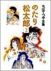 のたり松太郎 (2) (ちばてつや全集)