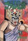 ゴブリン公爵 1 (少年チャンピオン・コミックス)