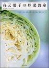有元葉子の野菜教室 (講談社MOOK)の詳細を見る