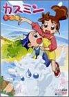 カスミン<愛蔵版DVD-BOX>