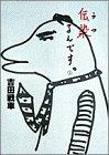 伝染(うつ)るんです。 (3) (スピリッツゴーゴーコミックス)の詳細を見る