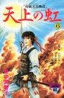 天上の虹(6) (講談社コミックスmimi)
