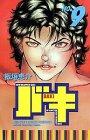 バキ―New grappler Baki (No.9) (少年チャンピオン・コミックス)