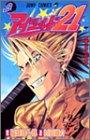 アイシールド21 9 (ジャンプコミックス)