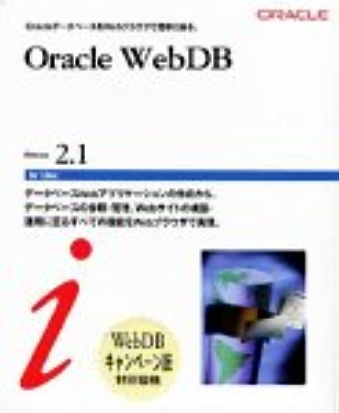 金属ハーネス代替Oracle WebDB for Linux R2.1 キャンペーン版