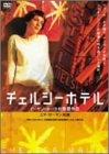 チェルシーホテル [DVD]