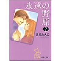 永遠の野原 (7) (集英社文庫―コミック版)