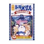 映画ドラえもん のび太の大魔境 [DVD]