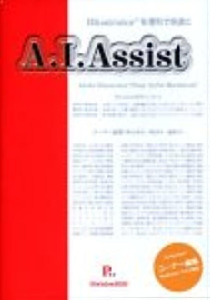 ゆり軽蔑する特権的A.I.Assist コーナー編集