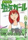すべてに射矢ガール 2 (ヤングマガジンコミックス)の詳細を見る