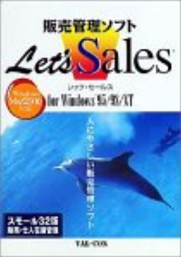 トーナメントインゲンパイLet's Sales スモール 32版 販売仕入在庫管理 Ver.2