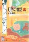 灯色の童話(上) (集英社文庫(コミック版))