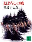 まぼろしの城 (講談社文庫)の詳細を見る