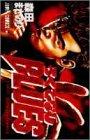 ろくでなしBLUES (Vol.26) (ジャンプ・コミックス)