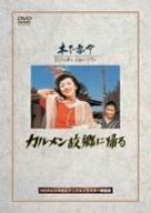 カルメン故郷に帰る [DVD]の詳細を見る
