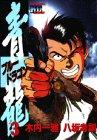 青龍 3 (ヤングマガジンコミックス)