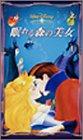 眠れる森の美女 【二か国語版】 [VHS]
