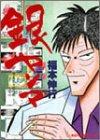 銀ヤンマ / 福本 伸行 のシリーズ情報を見る