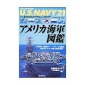 アメリカ海軍図鑑―U.S.Navy21 (Rekishi gunzo series)