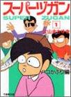 スーパーヅガン—豊臣くん (1) (竹書房文庫)