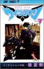 ウイングマン 3 (少年ジャンプコミックス)