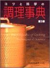 コツと科学の調理事典第3版
