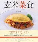 玄米菜食 (講談社のお料理BOOK)の詳細を見る