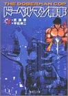 ドーベルマン刑事(デカ) (8) (集英社文庫―コミック版)