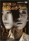 「稲川淳二の伝説のホラー DVD」の画像