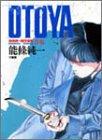 OTOYA / 能條 純一 のシリーズ情報を見る