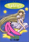ちょびっツ 6―アニメ版 (アニメコミックス)