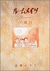 ルームメイツ 4 満月 (ビッグコミックス)