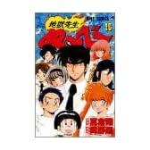 地獄先生ぬ~べ~ (10) (ジャンプ・コミックス)