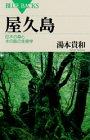 屋久島―巨木の森と水の島の生態学 (ブルーバックス)