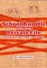 School Rumble プライベートファイル