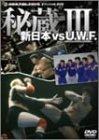 新日本 対 U.W.F. 秘蔵試合 3 [DVD]
