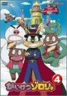 かいけつゾロリ 4 [DVD]