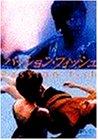 パッション・フィッシュ [DVD]