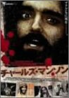 チャールズ・マンソン [DVD]