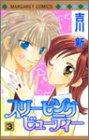 スリーピングビューティー 3 (マーガレットコミックス)